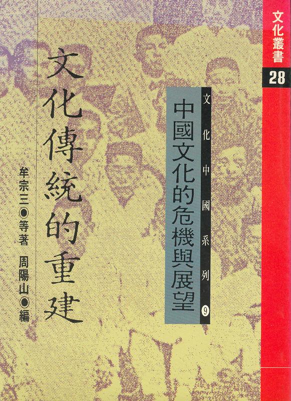 中國文化的危機與展望——文化傳統的重建