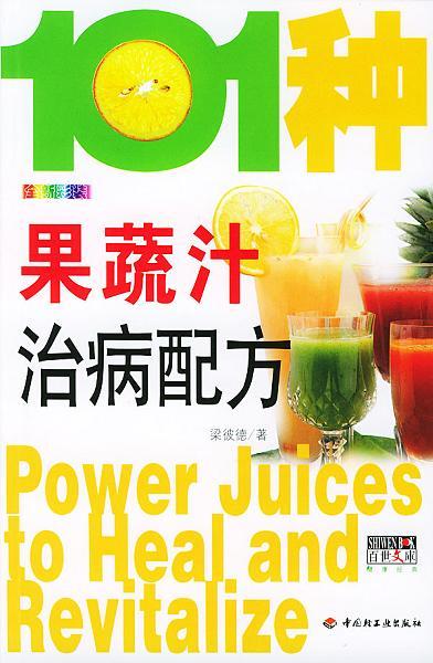 101种果蔬汁治病配方
