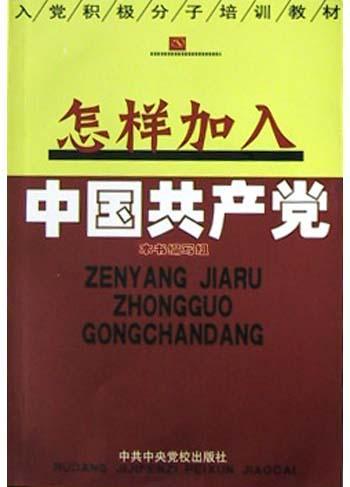 怎样加入中国共产党