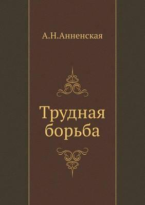 Trudnaya bor'ba
