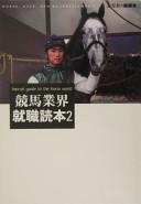 競馬業界就職読本