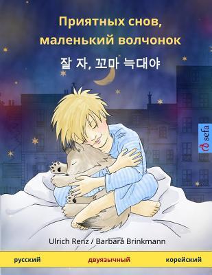 Sleep Tight, Little Wolf. Bilingual children's book (Russian – Korean)