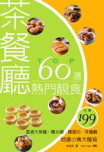 茶餐廳熱門靚食TOP 60選