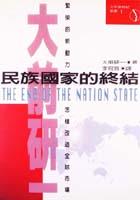 民族國家的終結