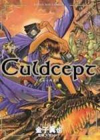 Culdcept卡片術士西普特 1