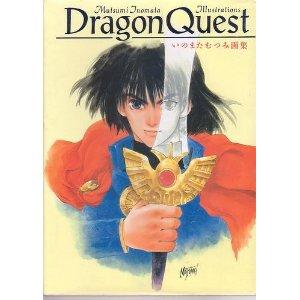勇者鬥惡龍 Dragon Quest