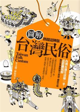 圖解台灣民俗