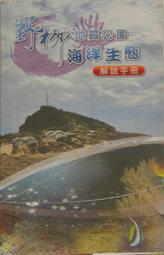 野柳地質公園海洋生態解說手冊