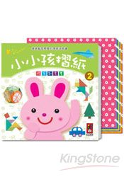 小小孩摺紙2