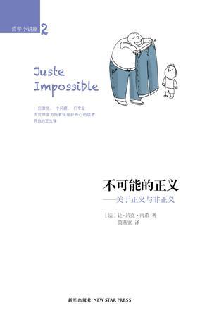 不可能的正義