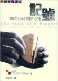 記號─耶穌的先知式和預示式行動