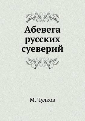 Abevega russkih' sueverij