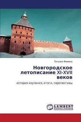 Новгородское летописание XI-XVII веков