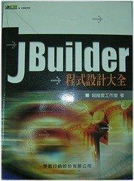 JBUILDER程式設計...