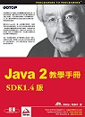 Java 2 教學手冊