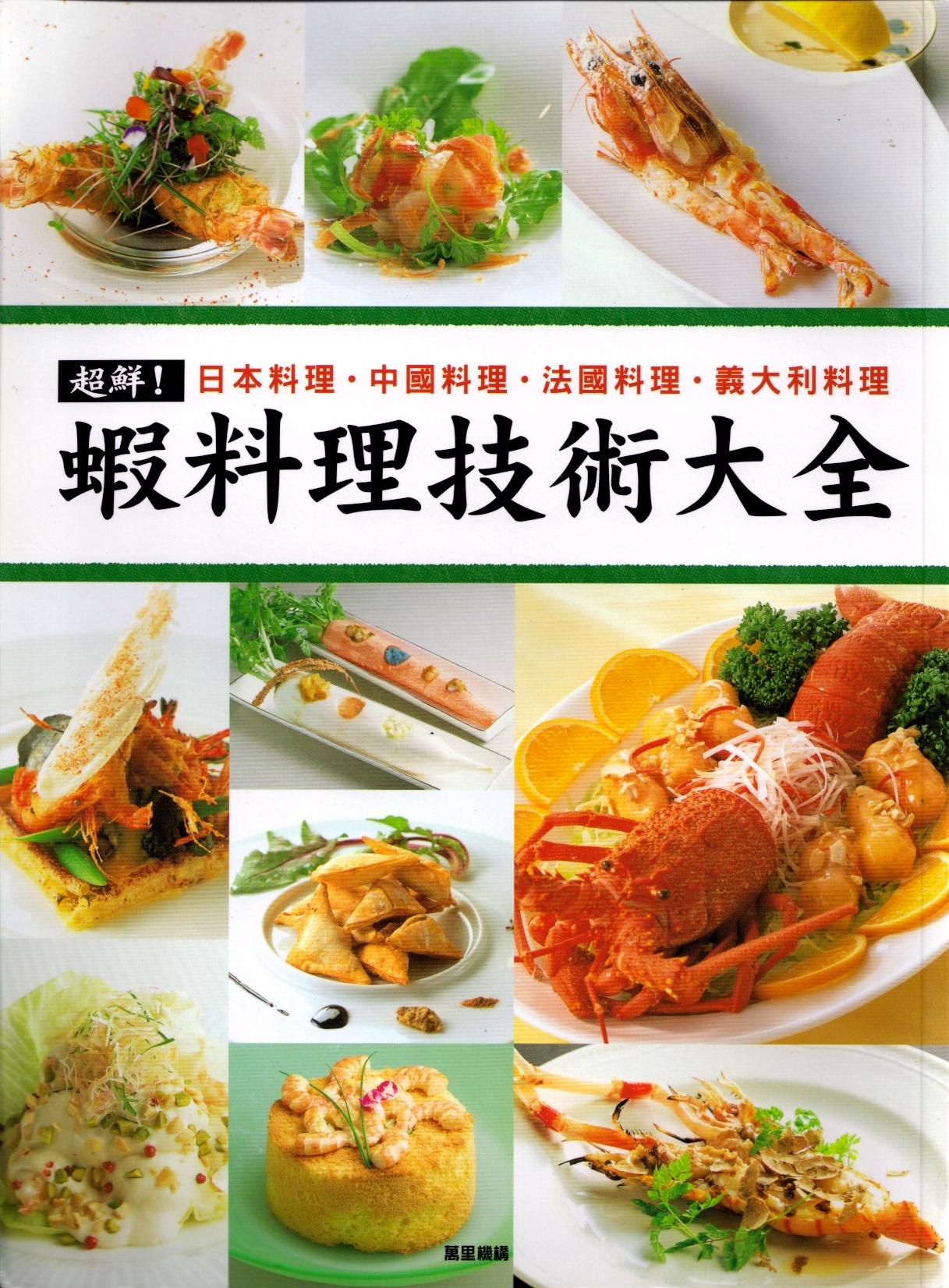 超鮮﹗蝦料理技術大全