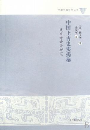 中国上古史实揭秘