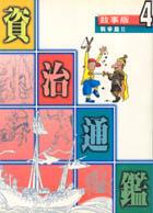 資治通鑑(故事版4)