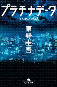 プラチナデータ