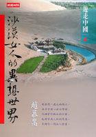游走中國(4)