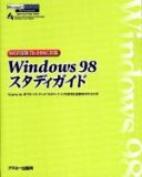 Windows98スタディガイド―MCP試験70‐098に対応
