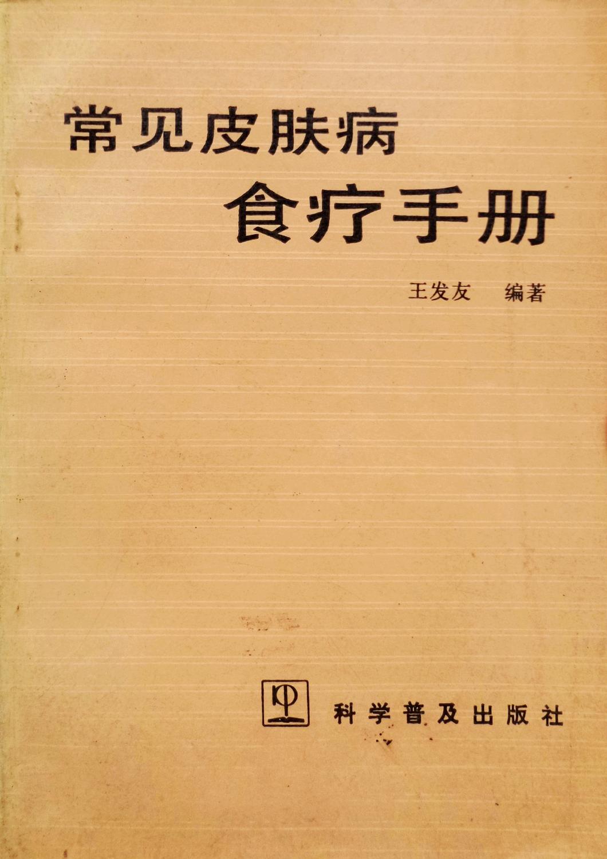 常见皮肤病食疗手册