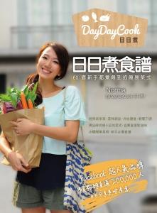 DayDayCook 日日煮食譜