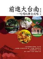 前進大台南:吃喝玩樂全攻略