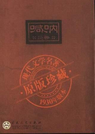 呐喊(1930年版本)