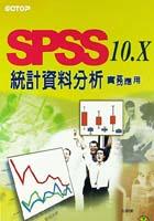 SPSS 10.X統計資料分析實務應用