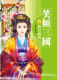 笑傾三國(3)