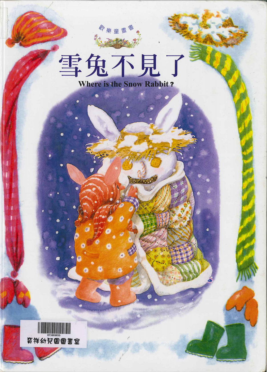 雪兔不見了