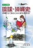 ジュニア版琉球・沖縄史