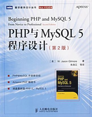 PHP与MySQL 5程序设计
