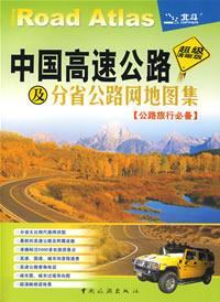 中国高速公路及分省公路网地图集-公路旅行必备