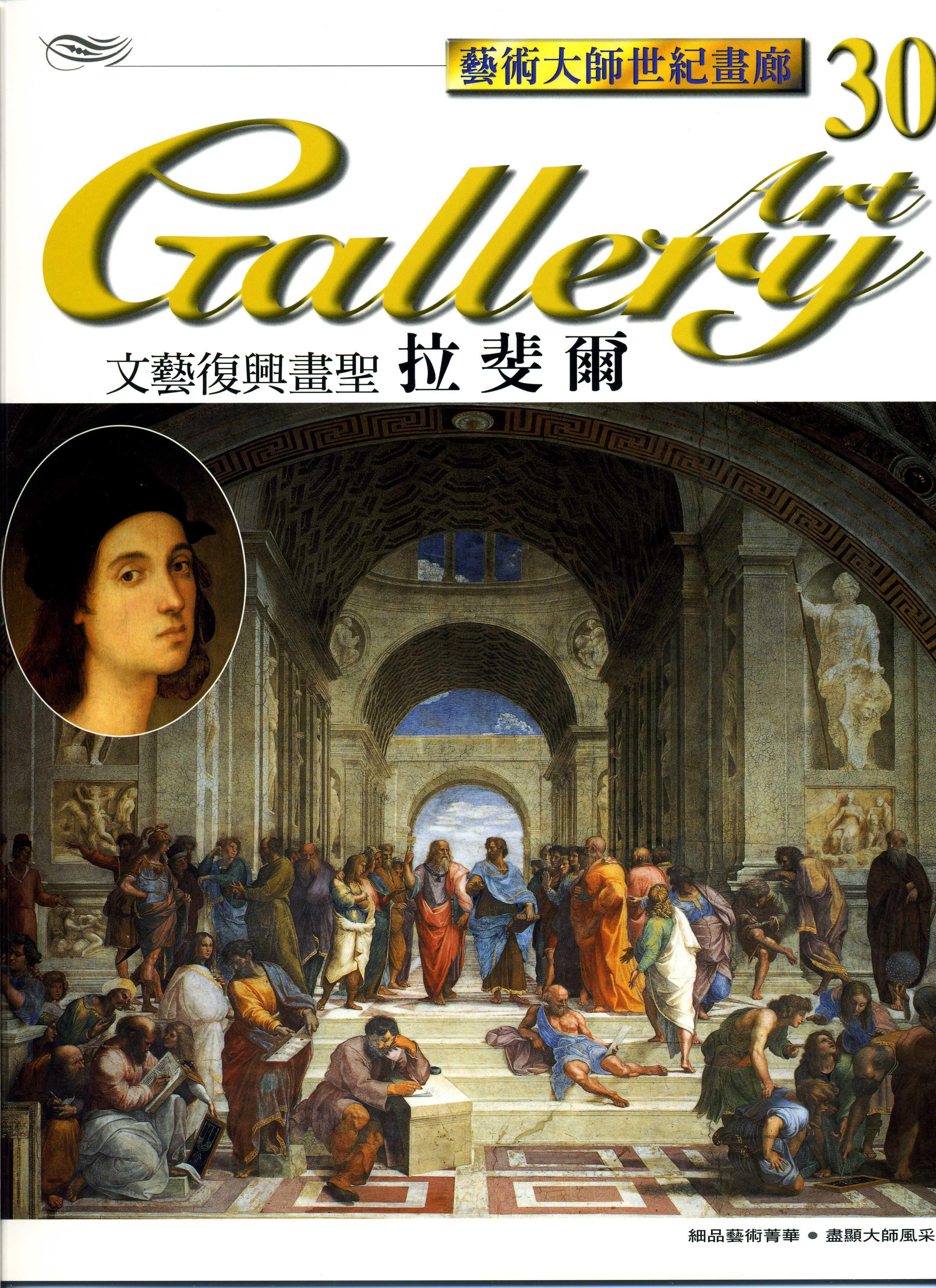 文藝復興畫聖-拉斐爾