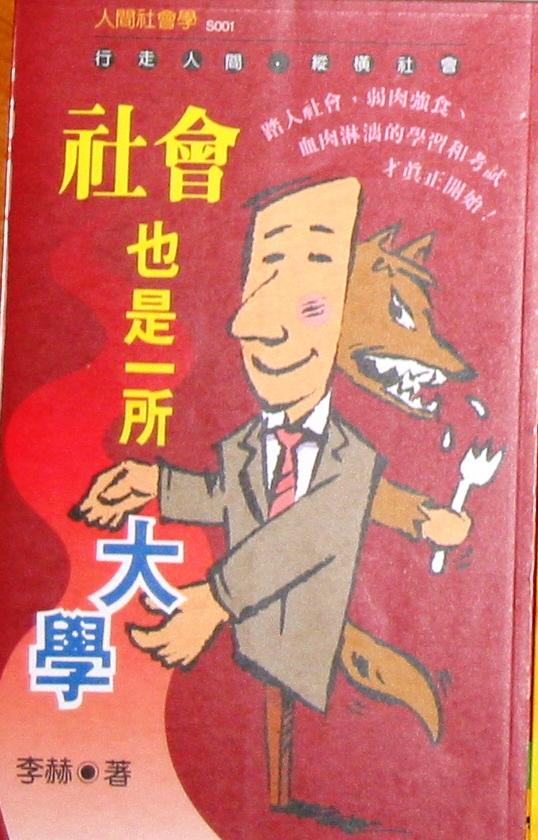 老狐狸成功法(1)