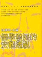 儒學發展的宏觀透視