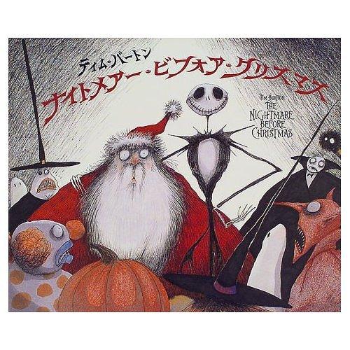 ティム・バートンナイトメアー・ビフォア・クリスマス
