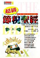 超級節稅聖經
