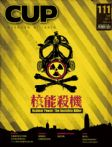 CUP 茶杯雜誌 Issue 111