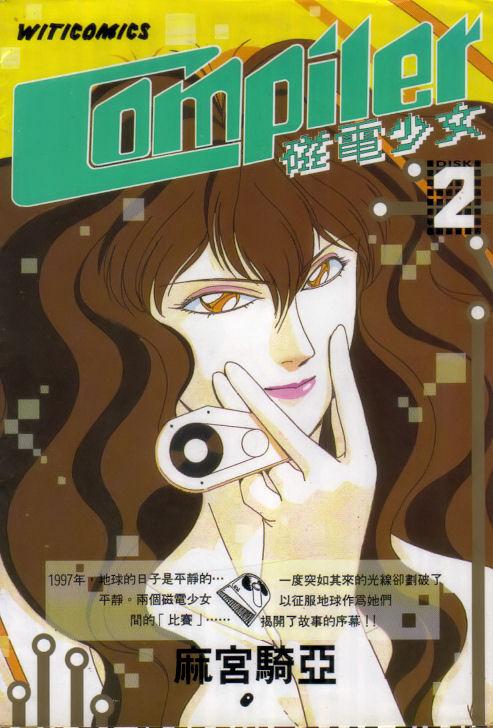 Compiler磁電少女2