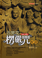 古梵文楞嚴咒校註(附CD)