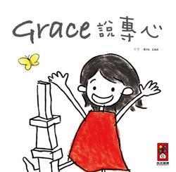 Grace說專心