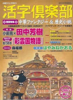活字倶楽部 2005-秋