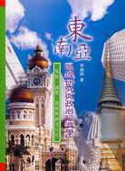 東南亞區域研究與政治經濟學