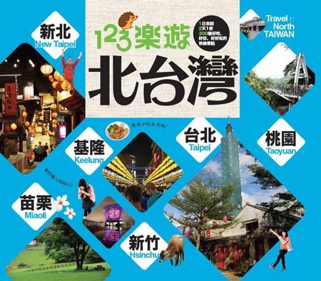 123樂遊北台灣