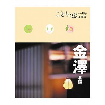 金澤‧北陸小伴旅:co-Trip日本系列22