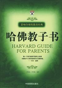 哈佛教子书