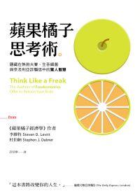 蘋果橘子思考�...
